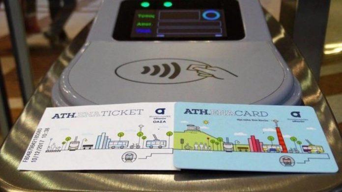 Εισιτήρια μετρό Ath.ena